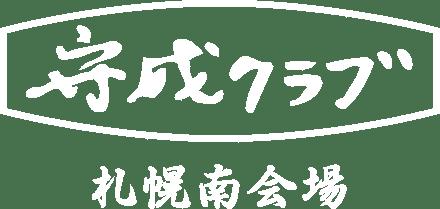守成クラブ札幌南会場