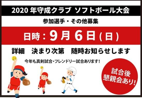 守成クラブ札幌近郊会場ソフトボール大会