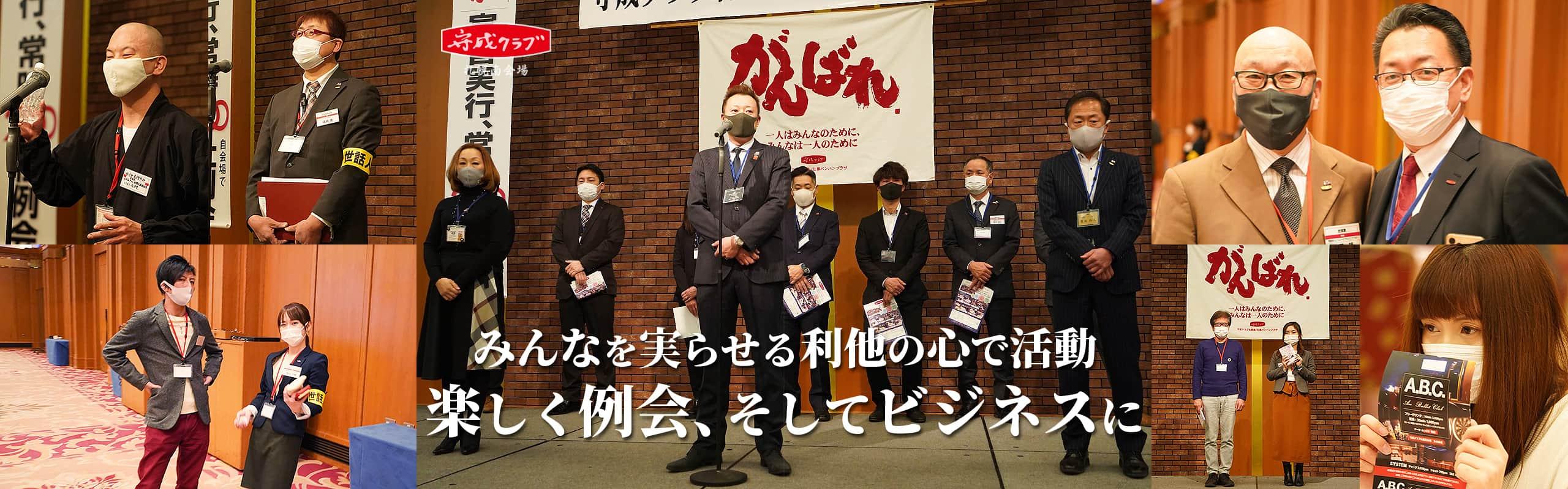 守成クラブ札幌南会場皆実2月号