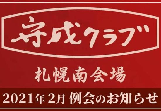 守成クラブ札幌南会場例会のお知らせ