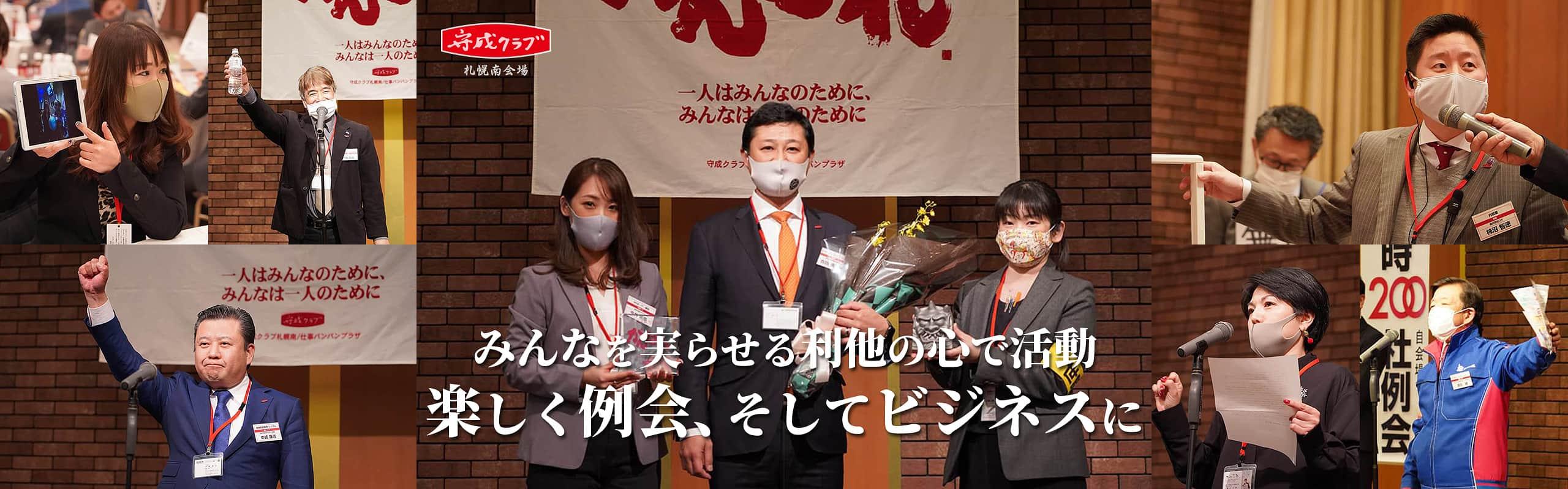 守成クラブ札幌南会場皆実3月号